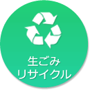 生ごみリサイクル機器(マジックバイオくん)