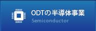ODTの半導体事業