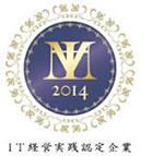 IT経営実践認定企業2014