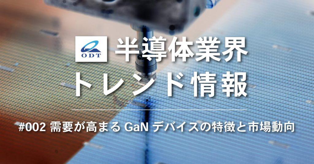 半導体業界トレンド情報(需要が高まるGaNデバイスの特徴と市場動向)